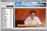 武汉干部教育培训网络辅助软件