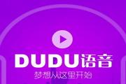 嘟嘟语音DuDu官方版