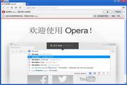Opera多语言版
