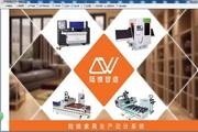 陆维家具设计拆单软件