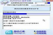 MyDiskTest(U盘扩容检测工具)