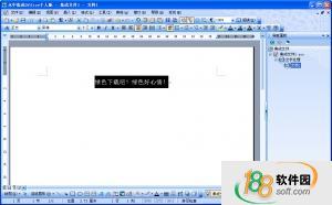 永中Office2012官方个人免费版