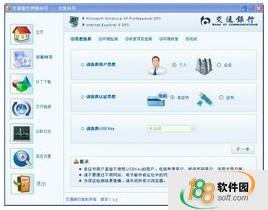 交通银行网银向导(交通银行网上银行下载)
