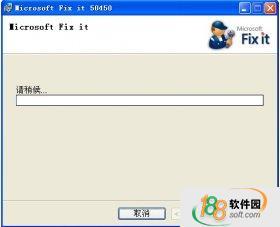 Office2010卸载工具