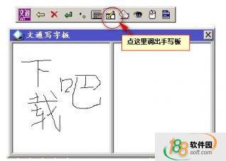文通鼠標手寫輸入法2014(鼠標手寫輸入法鼠標寫字軟件下載)