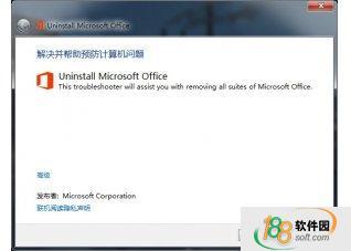Office2013卸載工具(解決office2013卸載不了)微軟官方版