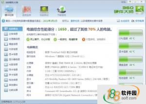 360硬件大师官方下载(原名:鲁大师)V3.40.12.1011