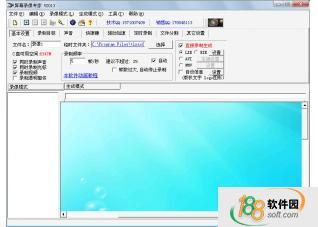 屏幕錄像專家2013(屏幕錄像軟件下載)V7.5Build0528官方完美版