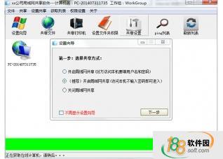 局域網共享設置軟件(一鍵局域網共享)