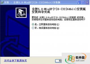 全拼輸入法安裝版(全拼輸入法安裝版官方下載)V5.5官方版