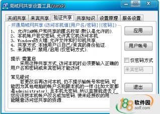 局域網超級共享設置工具(局域網超級共享設置工具官方下載)V2012.3.7官方版