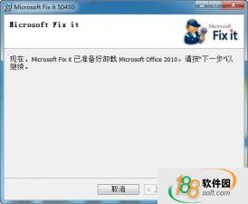 Office卸載工具(解決office卸載不了)微軟官方版