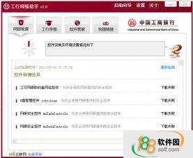 工行网银助手(个人icbc工行网上银行客户端)2.0官方版