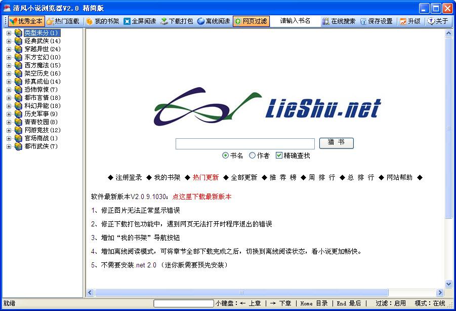 清风小说浏览器