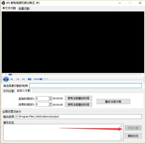 視頻分割軟件