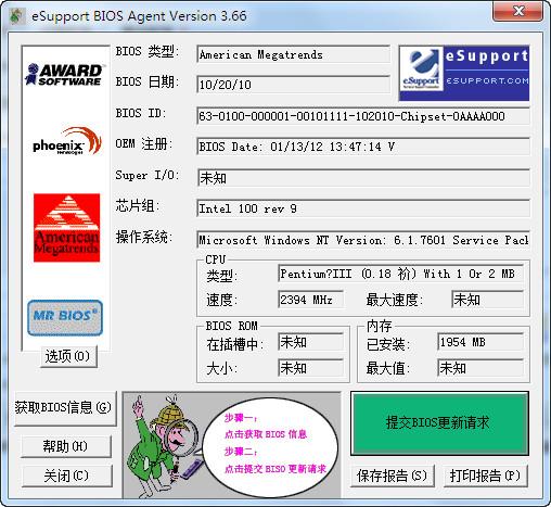 eSupport BIOS Agent