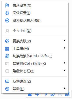 百度拼音输入法2016官方下载