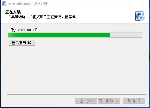 视频转码视频喷水_暴风转码器免费下载【暴风下载音响官方图片