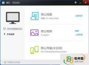 微云Windows客戶端3.7.0.2048(騰訊微云網盤下載)