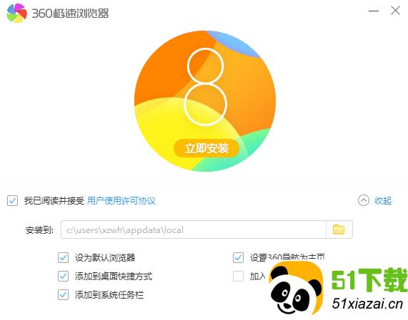 360极速浏览器_360极速浏览器官方下载_360极速浏览器电脑版