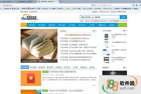火狐瀏覽器(Firefox)