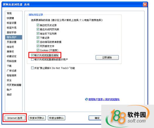 搜狗瀏覽器(搜狗高速瀏覽器)