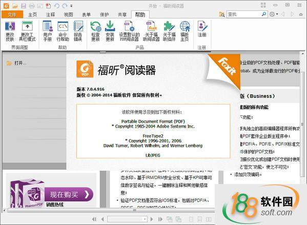 福昕PDF閱讀器官方下載