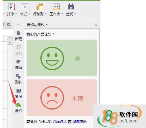 WPS Office下載