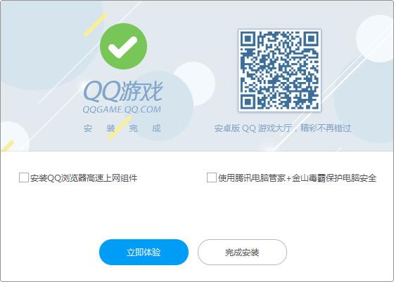 腾讯QQ游戏大厅下载安装软件界面截图
