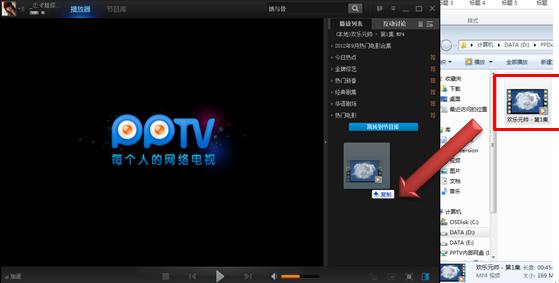 PPTV聚力视频下载