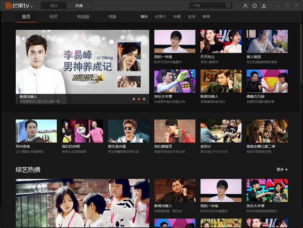 芒果TV官网