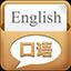 口语100英语听说考试机房版