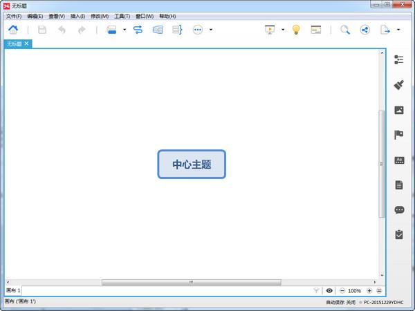 XMIND中文破解版