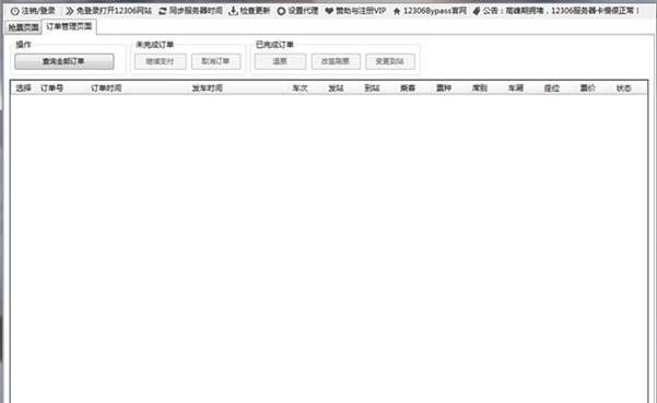 12306分流抢票订单查询页面截图