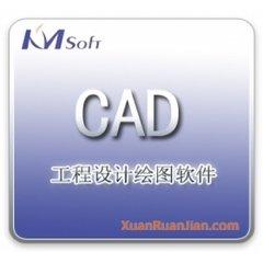 开目CAD