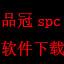 品冠spc软件