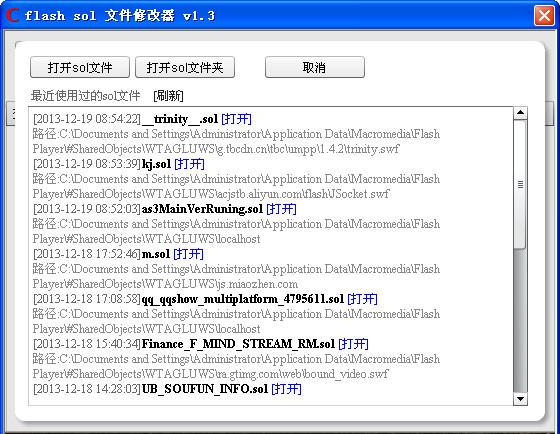 sol文件修改器flashSolEditer1.3