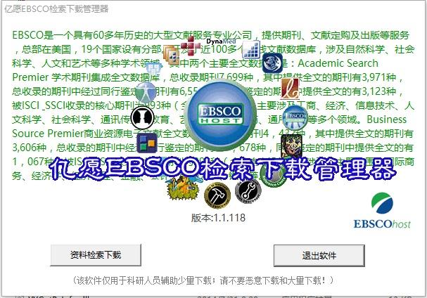 亿愿EBSCO搜索文档下载