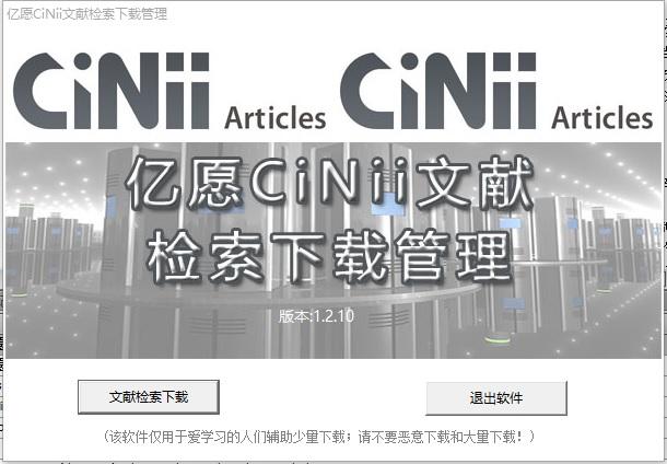 亿愿CiNii日文文献检索下载管理
