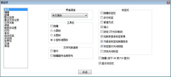Notepad++ 功能介绍软件截图