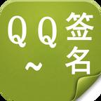 QQ个性签名美化精灵
