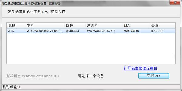 Windows硬盘低格化工具 / 硬盘低级格式化工具