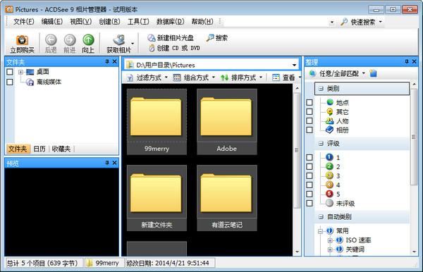 ACDSee9.0中文版
