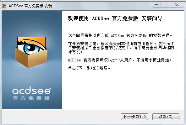 ACDSee9.0中文版下載
