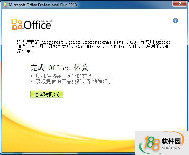 word2010软件截图3