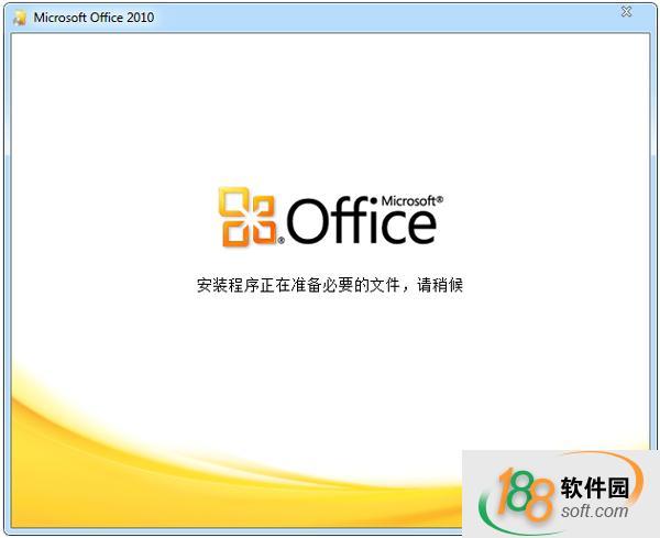 word2010软件截图