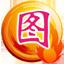 图旺旺广告设计App
