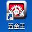 五金王软件豪华版(配加密狗)