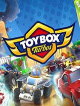 极速玩具车