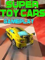 超级玩具车